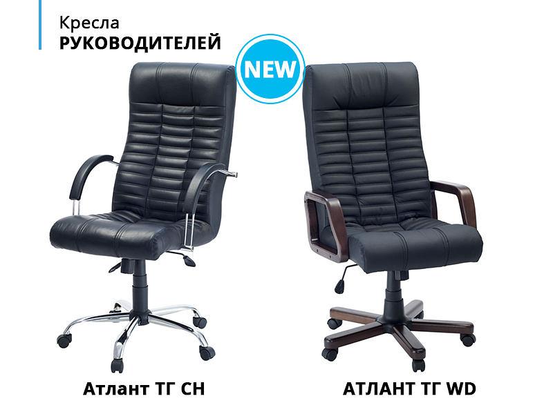 Наш сайт пополнился новыми креслами для руководителей!